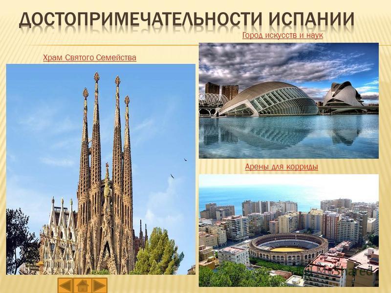 Город искусств и наук Арены для корриды Храм Святого Семейства