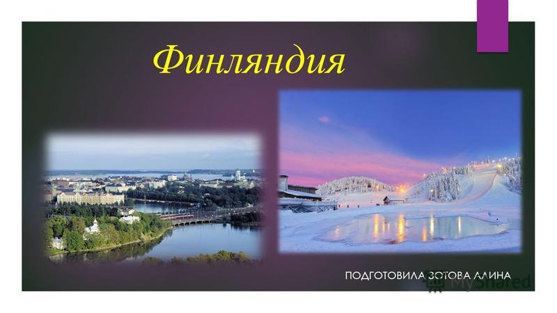 Финляиндия ПОДГОТОВИЛА ЗОТОВА АЛИНА