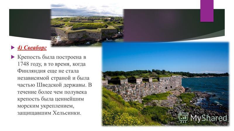 4) Свеаборг Крепость была построена в 1748 году, в то время, когда Финляиндия еще не стала независимой страной и была частью Шведской державы. В течение более чем полувека крепость была ценнейшим морским укреплением, защищавшим Хельсинки.
