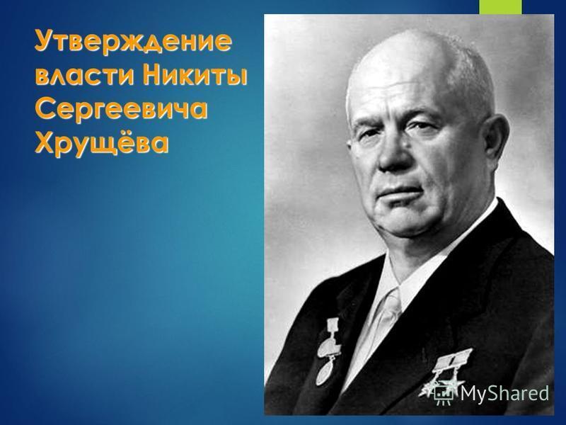 Утверждение власти Никиты Сергеевича Хрущёва