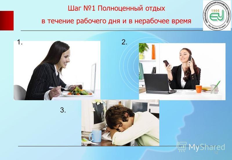 Шаг 1 Полноценный отдых в течение рабочего дня и в нерабочее время 12 1.2. 3.