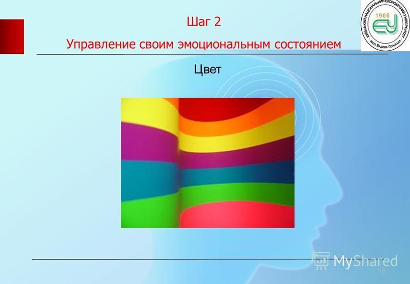 Шаг 2 Управление своим эмоциональным состоянием 18 Цвет