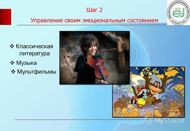 Шаг 2 Управление своим эмоциональным состоянием 21 Классическая литература Музыка Мультфильмы