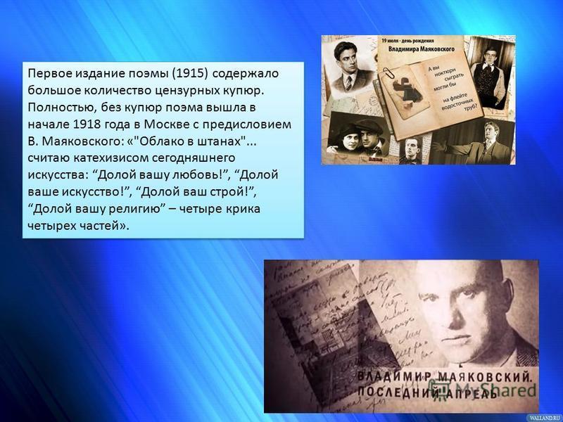 Первое издание поэмы (1915) содержало большое количество цензурных купюр. Полностью, без купюр поэма вышла в начале 1918 года в Москве с предисловием В. Маяковского: «