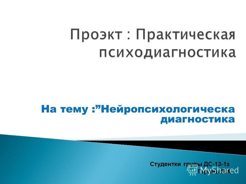 На тему :Нейропсихологическа диагностика Студентки группы ДС-13-1 з Ггринь Я.А