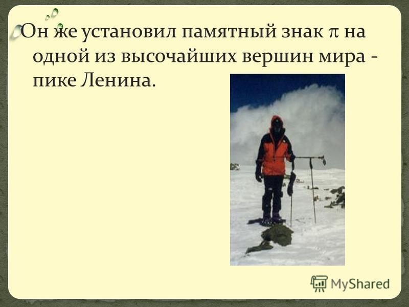 Он же установил памятный знак на одной из высочайших вершин мира - пике Ленина.