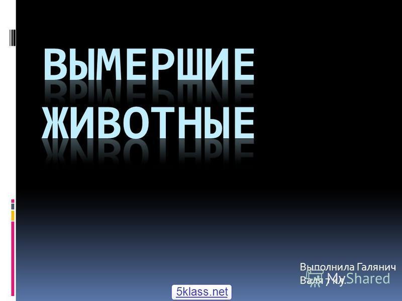 Выполнила Галянич Валя 7 кл. 5klass.net