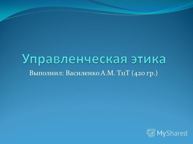 Выполнил: Василенко А.М. Т11Т (420 гр.)
