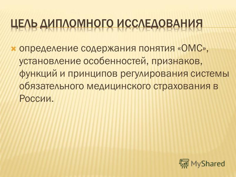 определение содержания понятия «ОМС», установление особенностей, признаков, функций и принципов регулирования системы обязательного медицинского страхования в России.
