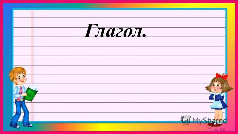 Панова В.В. Глагол.