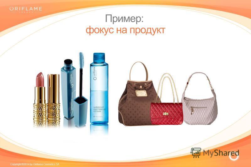 Copyright ©2014 by Oriflame Cosmetics SA Пример: фокус на продукт