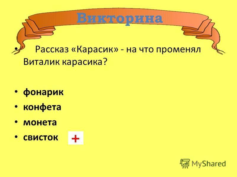 Выбери правильный вариант ответа: Рассказ « Мишкина каша » - воду из колодца не поднимали: чайником ведром самоваром кружкой Викторина