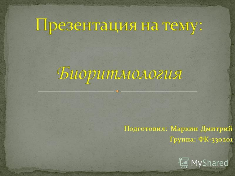 Подготовил: Маркин Дмитрий Группа: ФК-330201