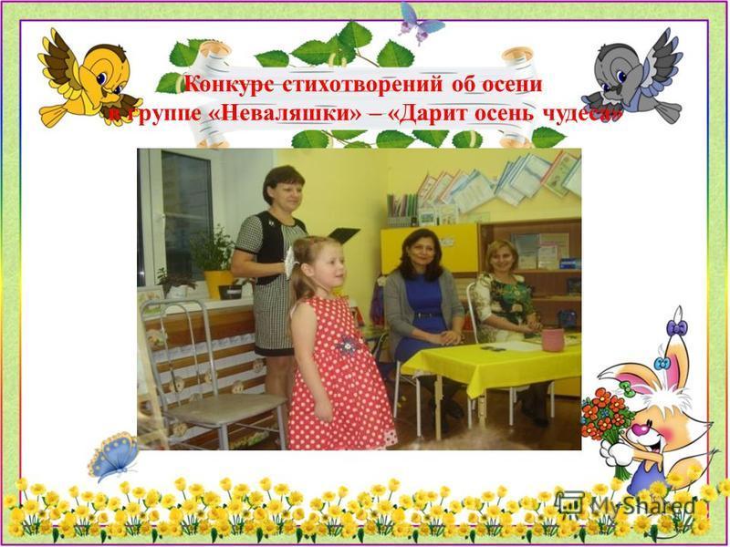 Конкурс стихотворений об осени в группе «Неваляшки» – «Дарит осень чудеса» Вариант для разнообразия.