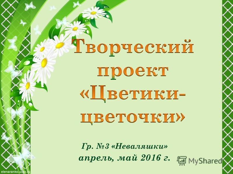 Гр. 3 «Неваляшки» апрель, май 2016 г.