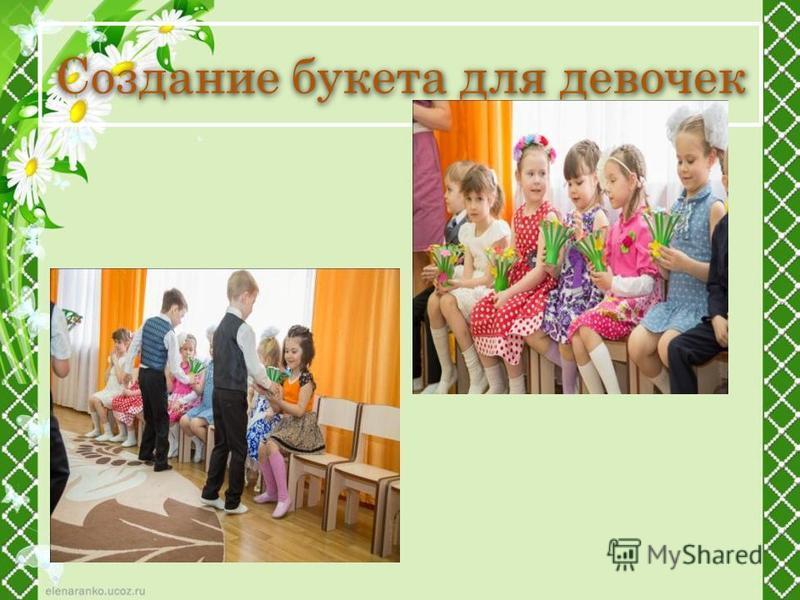 Создание букета для девочек