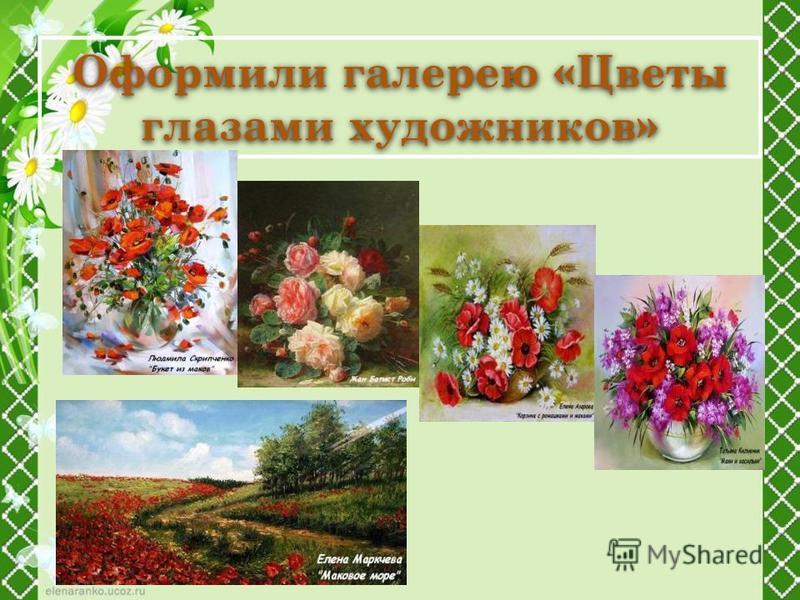 Оформили галерею «Цветы глазами художников»