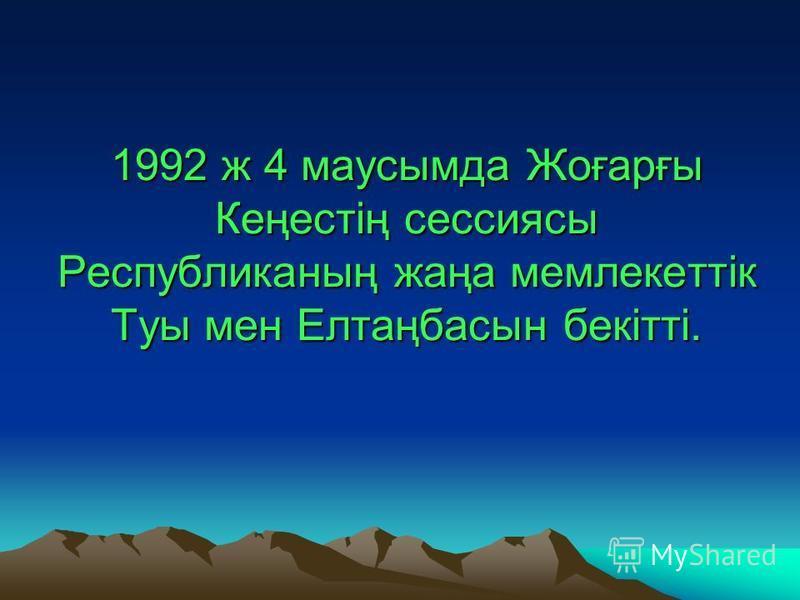 1992 ж 4 маусымда Жоғарғы Кеңестің сессиясы Республиканың жаңа мемлекеттік Туы мен Елтаңбасын бекітті.