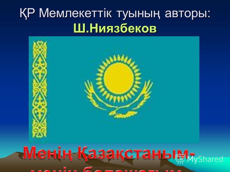 ҚР Мемлекеттік туының авторы: Ш.Ниязбеков