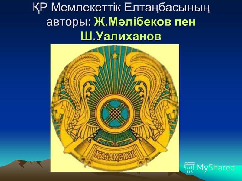 ҚР Мемлекеттік Елтаңбасының авторы: Ж.Мәлібеков пен Ш.Уалиханов
