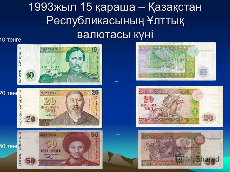 10 тенге 20 тенге 50 тенге 1993жыл 15 қараша – Қазақстан Республикасының Ұлттық валютасы күні