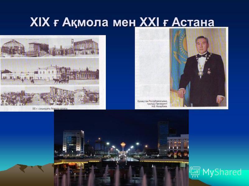 XIX ғ Ақмола мен XXI ғ Астана