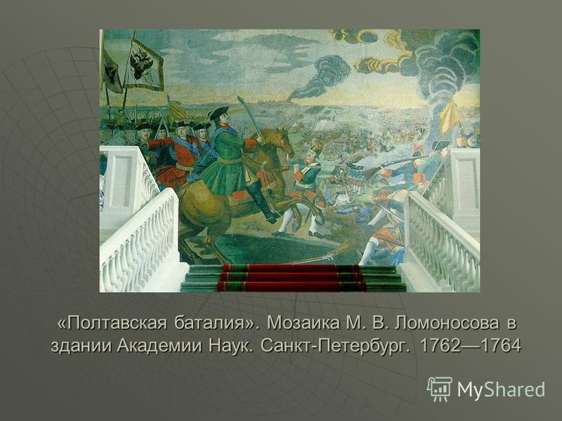 «Полтавская баталия». Мозаика М. В. Ломоносова в здании Академии Наук. Санкт-Петербург. 17621764