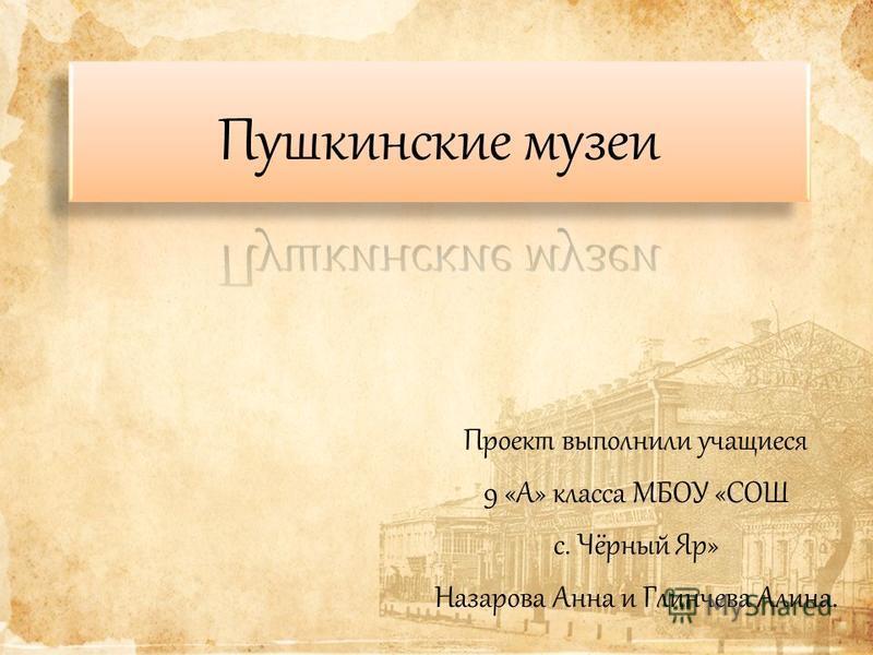 Проект выполнили учащиеся 9 «А» класса МБОУ «СОШ с. Чёрный Яр» Назарова Анна и Глинчева Алина.