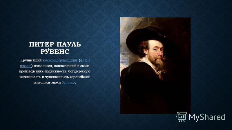 Крупнейший южно нидерландский ( фламандский ) живописец, воплотивший в своих произведениях подвижность, безудержную жизненность и чувственность европейской живописи эпохи барокко. южно нидерландский фламандский барокко