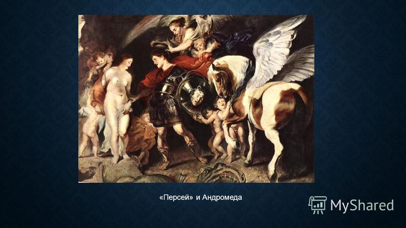 «Персей» и Андромеда