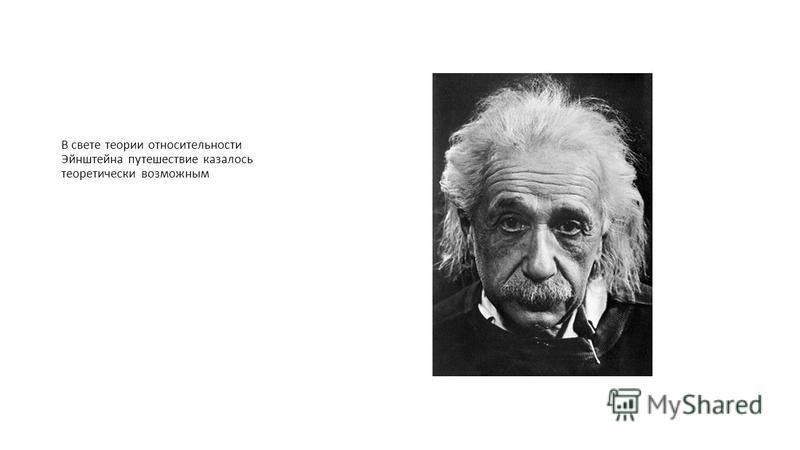 В свете теории относительности Эйнштейна путешествие казалось теоретически возможным