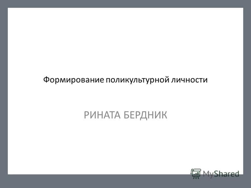 Формирование поликультурной личности РИНАТА БЕРДНИК