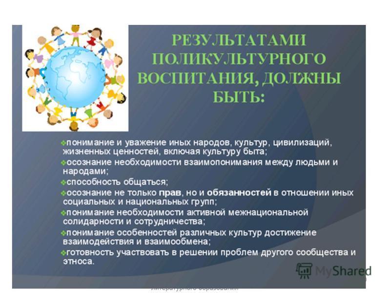 Формирование поликультурной личности школьников в процессе литературного образования 6 / 40