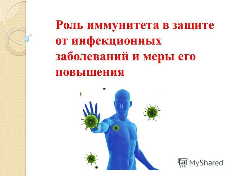 Роль иммунитета в защите от инфекционных заболеваний и меры его повышения
