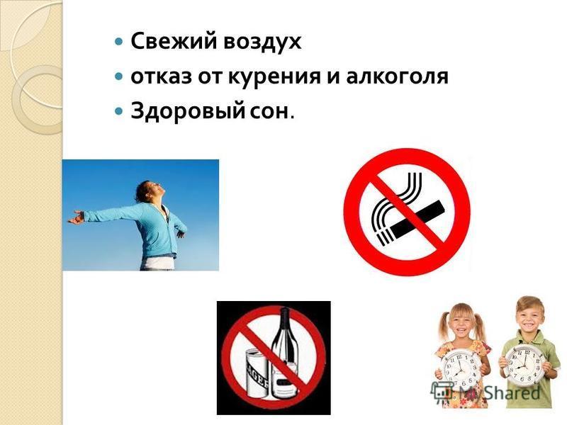 Свежий воздух отказ от курения и алкоголя Здоровый сон.