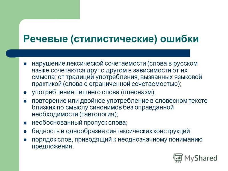 Речевые (стилистические) ошибки нарушение лексической сочетаемости (слова в русском языке сочетаются друг с другом в зависимости от их смысла; от традиций употребления, вызванных языковой практикой (слова с ограниченной сочетаемостью); употребление л