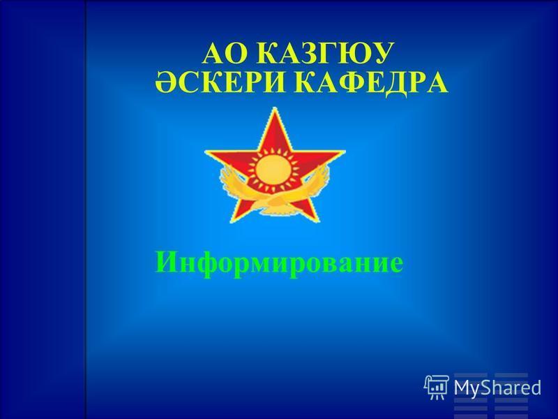 AO КАЗГЮУ ӘСКЕРИ КАФЕДРА Информирование