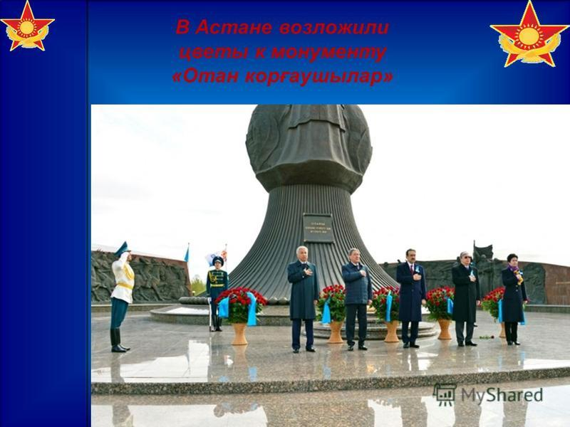 В Астане возложили цветы к монументу «Отан корғаушылар»