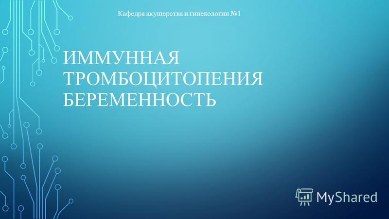 ИММУННАЯ ТРОМБОЦИТОПЕНИЯ БЕРЕМЕННОСТЬ Кафедра акушерства и гинекологии 1