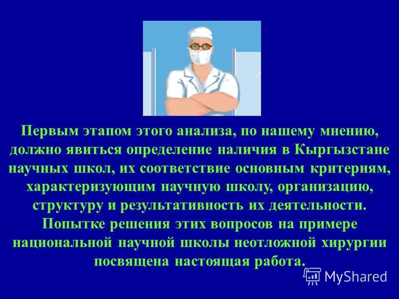 5 Первым этапом этого анализа, по нашему мнению, должно явиться определение наличия в Кыргызстане научных школ, их соответствие основным критериям, характеризующим научную школу, организацию, структуру и результативность их деятельности. Попытке реше