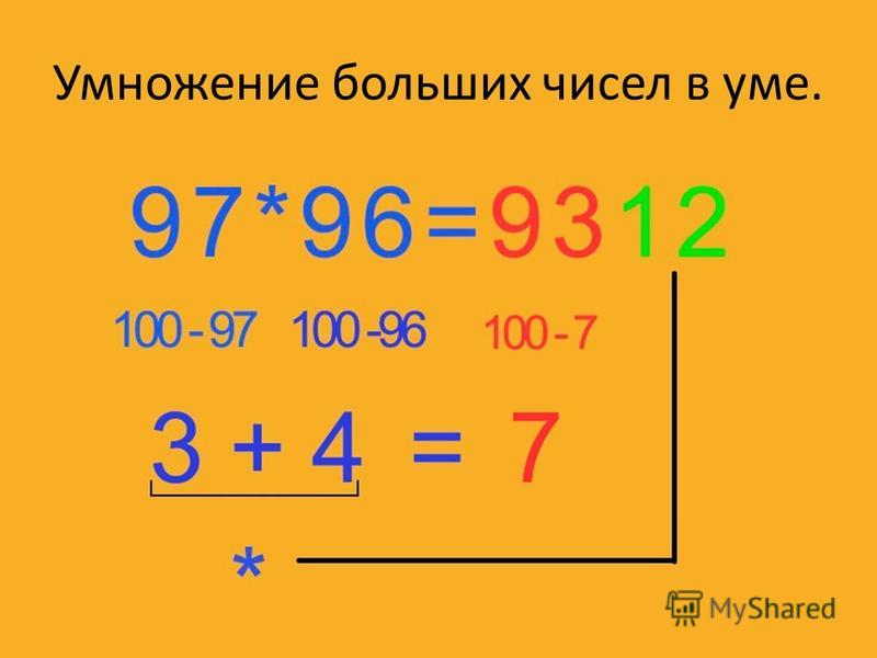 Умножение больших чисел в уме.