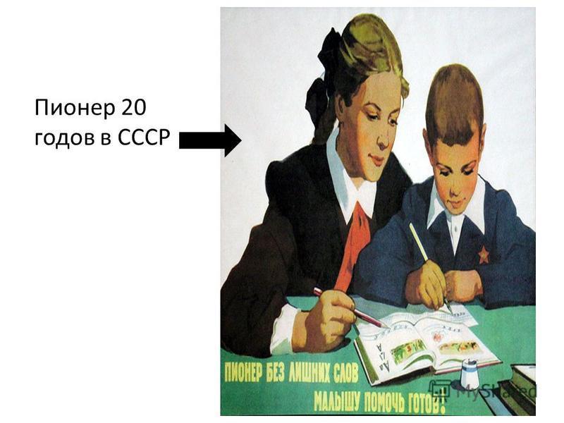 Пионер 20 годов в СССР