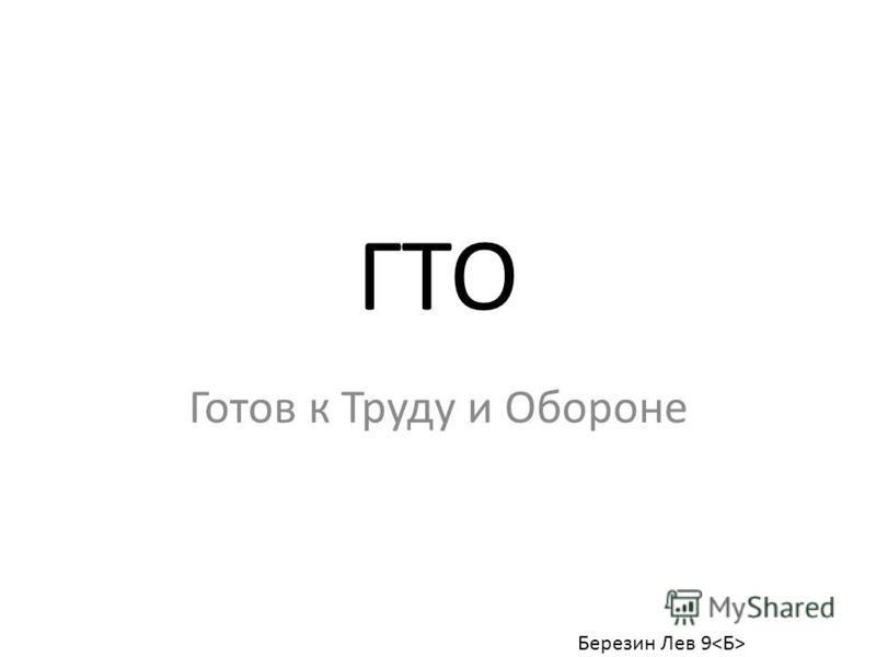 ГТО Готов к Труду и Обороне Березин Лев 9