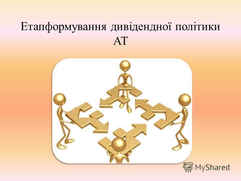Етапформування дивідендної політики АТ