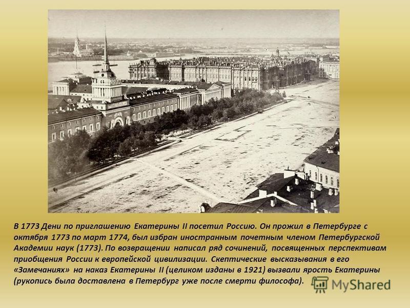В 1773 Дени по приглашению Екатерины II посетил Россию. Он прожил в Петербурге с октября 1773 по март 1774, был избран иностранным почетным членом Петербургской Академии наук (1773). По возвращении написал ряд сочинений, посвященных перспективам прио