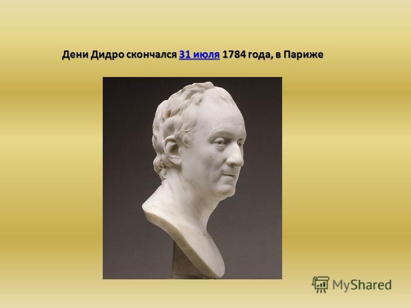 Дени Дидро скончался 31 июля 1784 года, в Париже 31 июля 31 июля