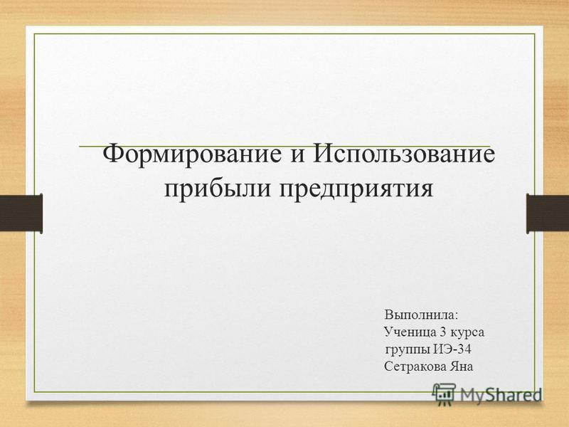 Формирование и Использование прибыли предприятия Выполнила: Ученица 3 курса группы ИЭ-34 Сетракова Яна