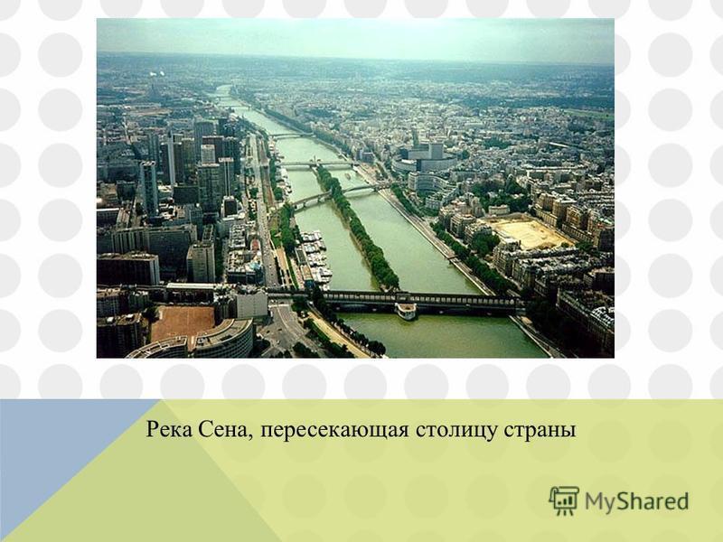 Река Сена, пересекающая столицу страны