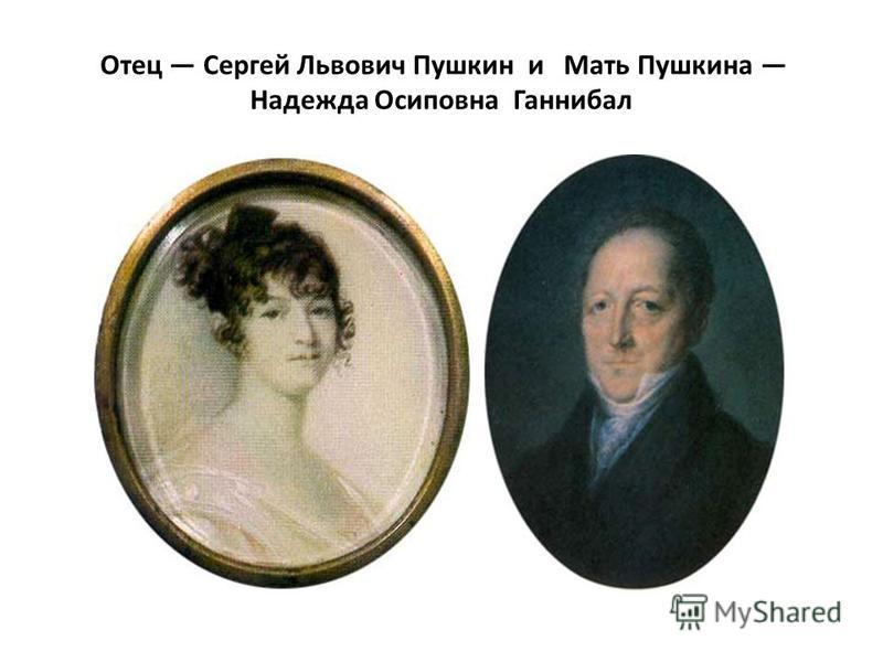 Отец Сергей Львович Пушкин и Мать Пушкина Надежда Осиповна Ганнибал