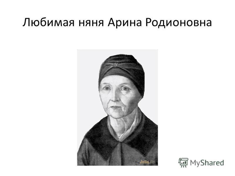 Любимая няня Арина Родионовна